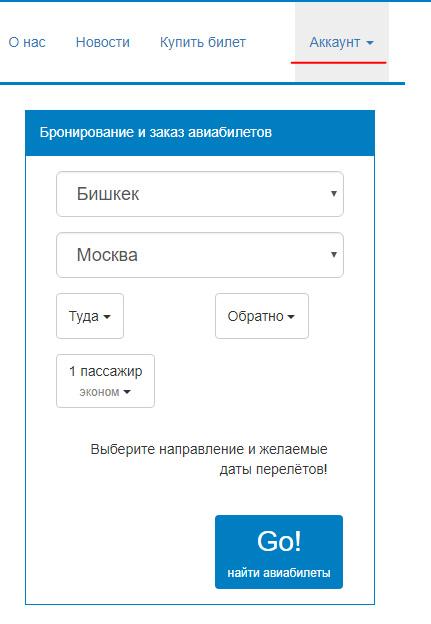 Как получить авиабилет по заказу уфа норильск билет на самолет