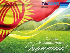С Днем независимости Кыргызской Республики!!!
