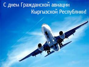 С днем Гражданской авиации Кыргызской Республики!